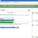 бесплатный ssl сертификат от центра сертификатов StartSSL на год