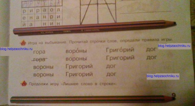 гдз 1 класс Н. В. Нечаева , К. С. Белорусец . Стр 9 Тетрадь по чтению к азбуке 2