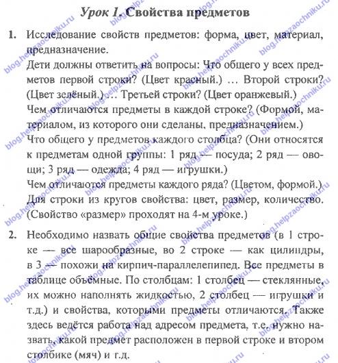 ГДЗ (решебник) математика Л. Г. Петерсон 1 класс 1 часть урок 1