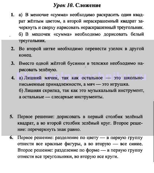 ГДЗ (решебник) математика Л. Г. Петерсон 1 класс 1 часть урок 10