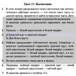 ГДЗ (решебник) математика Л. Г. Петерсон 1 класс 1 часть урок 11