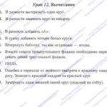 ГДЗ (решебник) математика  Л. Г. Петерсон 1 класс 1 часть урок 12