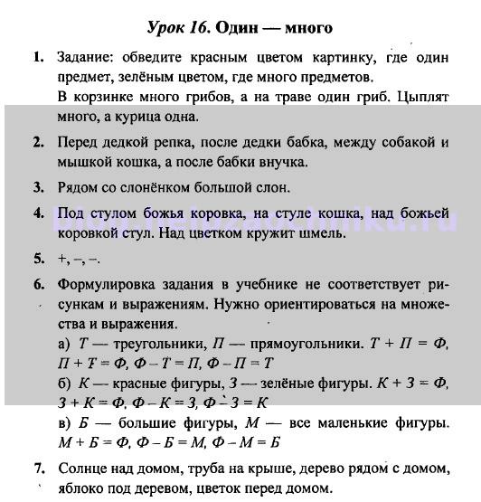 ГДЗ (решебник) математика Л. Г. Петерсон 1 класс 1 часть урок 16