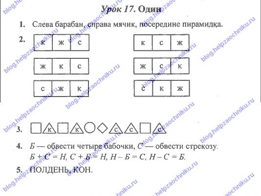 ГДЗ (решебник) математика Л. Г. Петерсон 1 класс 1 часть урок 17