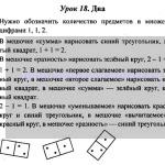 ГДЗ (решебник) математика Л. Г. Петерсон 1 класс 1 часть урок 18