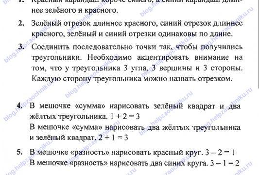 ГДЗ (решебник) математика Л. Г. Петерсон 1 класс 1 часть урок 19