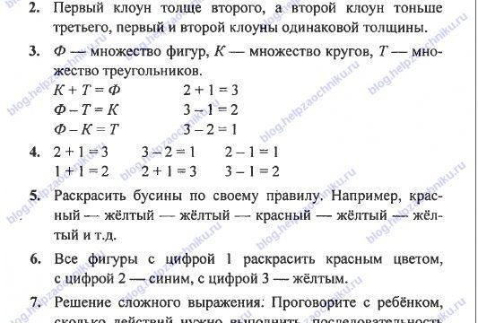 ГДЗ (решебник) математика Л. Г. Петерсон 1 класс 1 часть урок 21