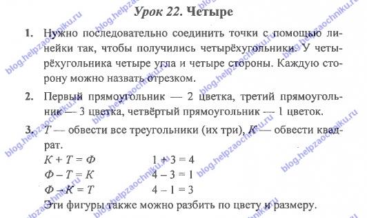 ГДЗ (решебник) математика Л. Г. Петерсон 1 класс 1 часть урок 22