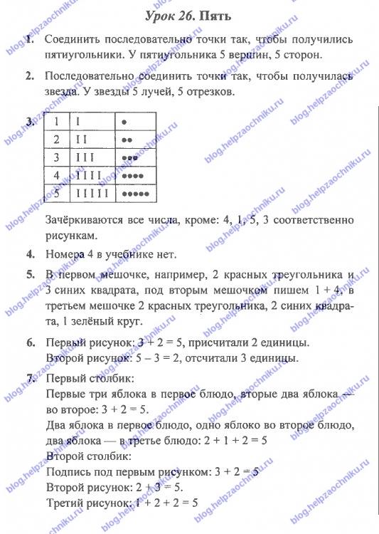 ГДЗ (решебник) математика Л. Г. Петерсон 1 класс 1 часть урок 26