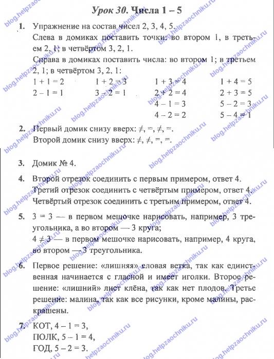 ГДЗ (решебник) математика Л. Г. Петерсон 1 класс 1 часть урок 30