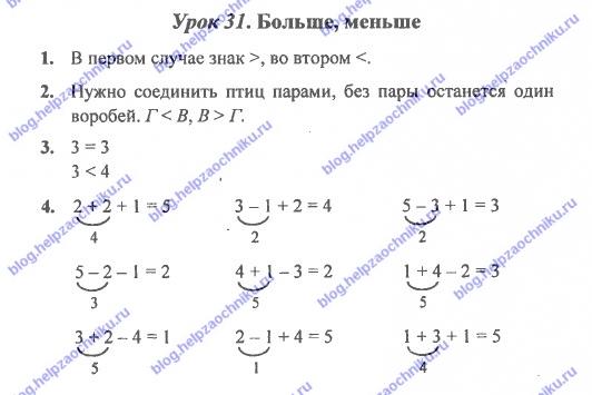 ГДЗ (решебник) математика Л. Г. Петерсон 1 класс 1 часть урок 31