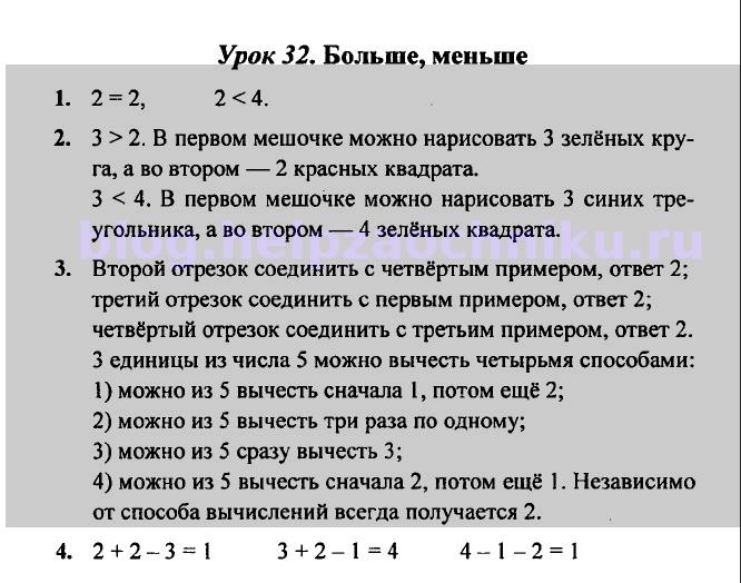 ГДЗ (решебник) математика Л. Г. Петерсон 1 класс 1 часть урок 32