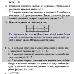 ГДЗ (решебник) математика Л. Г. Петерсон 1 класс 1 часть урок 33