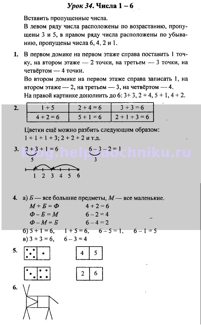 ГДЗ (решебник) математика Л. Г. Петерсон 1 класс 1 часть урок 34