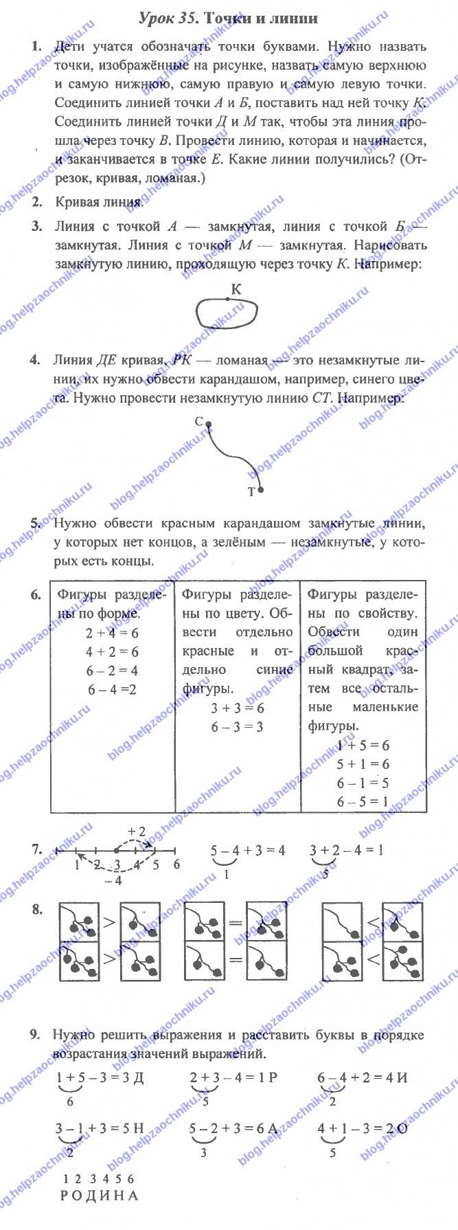 ГДЗ (решебник) математика Л. Г. Петерсон 1 класс 1 часть урок 35