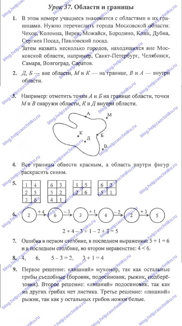ГДЗ (решебник) математика Л. Г. Петерсон 1 класс 1 часть урок 37