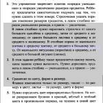 ГДЗ (решебник) математика Л. Г. Петерсон 1 класс 1 часть урок 4