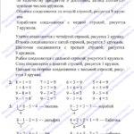 ГДЗ (решебник) математика  Л. Г. Петерсон 1 класс 2 часть урок 10