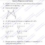 ГДЗ (решебник) математика  Л. Г. Петерсон 1 класс 2 часть урок 1