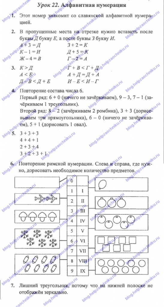 ГДЗ (решебник) математика Л. Г. Петерсон 1 класс 2 часть урок 22