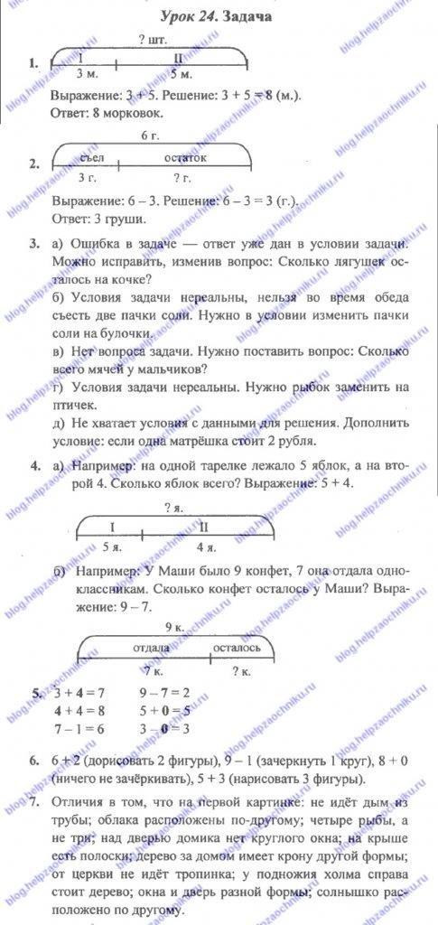 ГДЗ (решебник) математика Л. Г. Петерсон 1 класс 2 часть урок 24