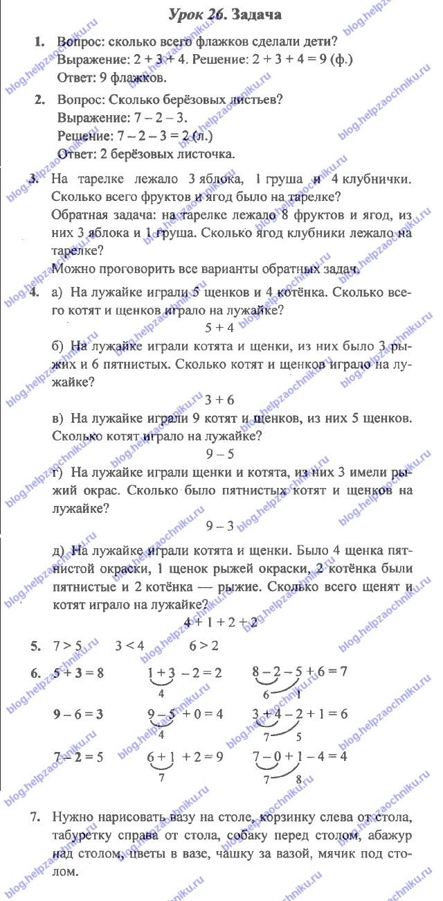 ГДЗ (решебник) математика Л. Г. Петерсон 1 класс 2 часть урок 26