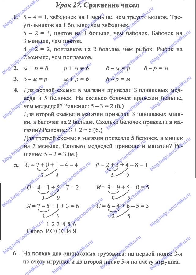 ГДЗ (решебник) математика Л. Г. Петерсон 1 класс 2 часть урок 27