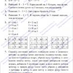 ГДЗ (решебник) математика  Л. Г. Петерсон 1 класс 2 часть урок 28