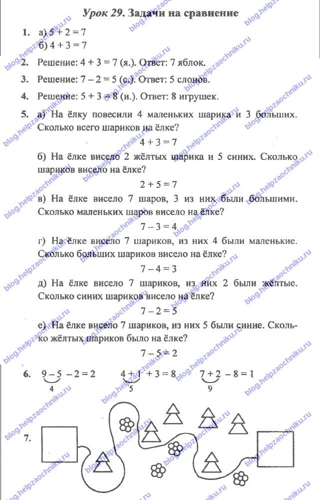 ГДЗ (решебник) математика Л. Г. Петерсон 1 класс 2 часть урок 29