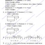 ГДЗ (решебник) математика  Л. Г. Петерсон 1 класс 2 часть урок 31