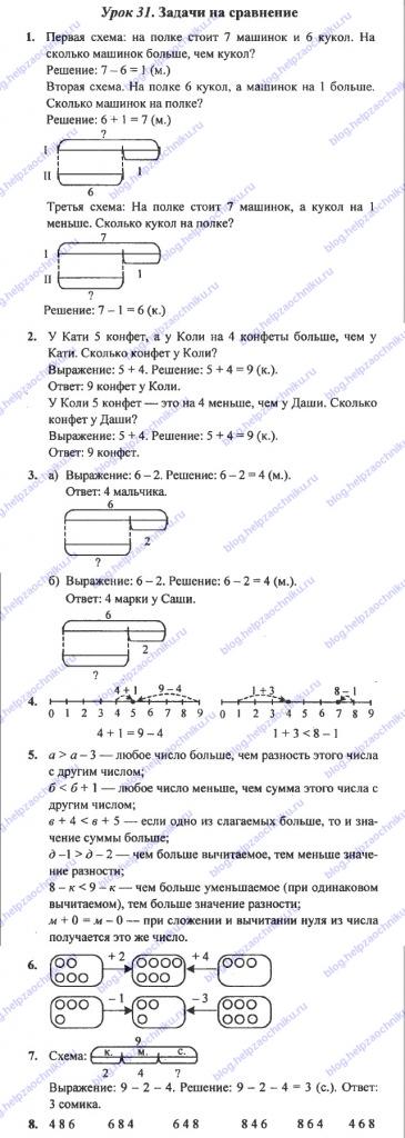 Решебник по математике для 3 класса Дорофеев рабочая тетрадь