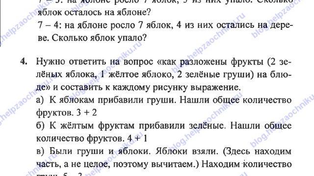 ГДЗ (решебник) математика Л. Г. Петерсон 1 класс 2 часть урок 4