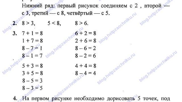 ГДЗ (решебник) математика Л. Г. Петерсон 1 класс 2 часть урок 7
