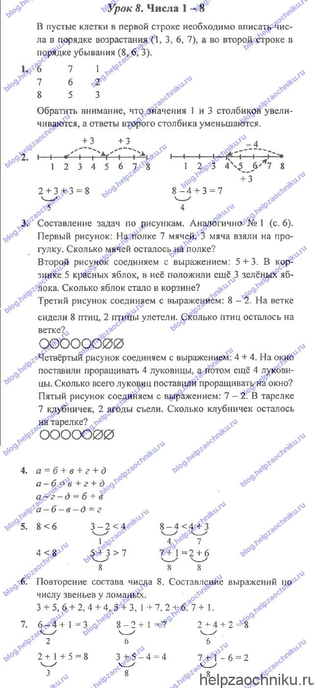 ГДЗ (решебник) математика Л. Г. Петерсон 1 класс 2 часть урок 8