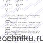 ГДЗ (решебник) математика  Л. Г. Петерсон 1 класс 2 часть урок 9