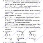 ГДЗ (решебник) математика  Л. Г. Петерсон 1 класс 3 часть 12 урок