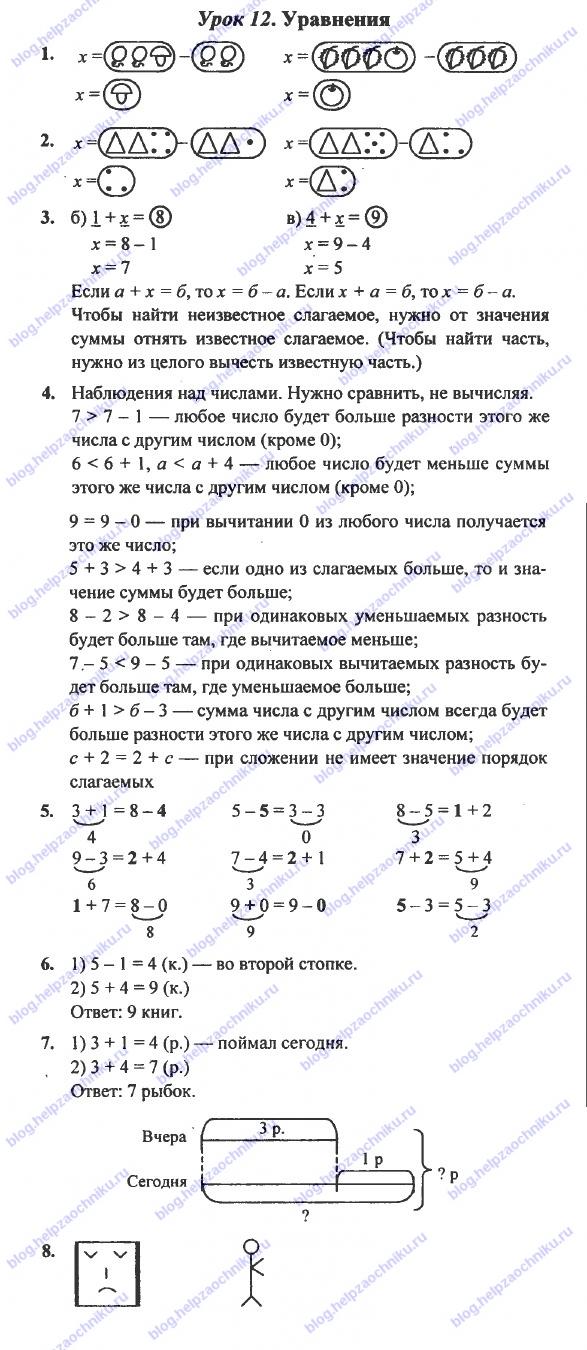 1 решебник петерсон 1 часть класс математика 3