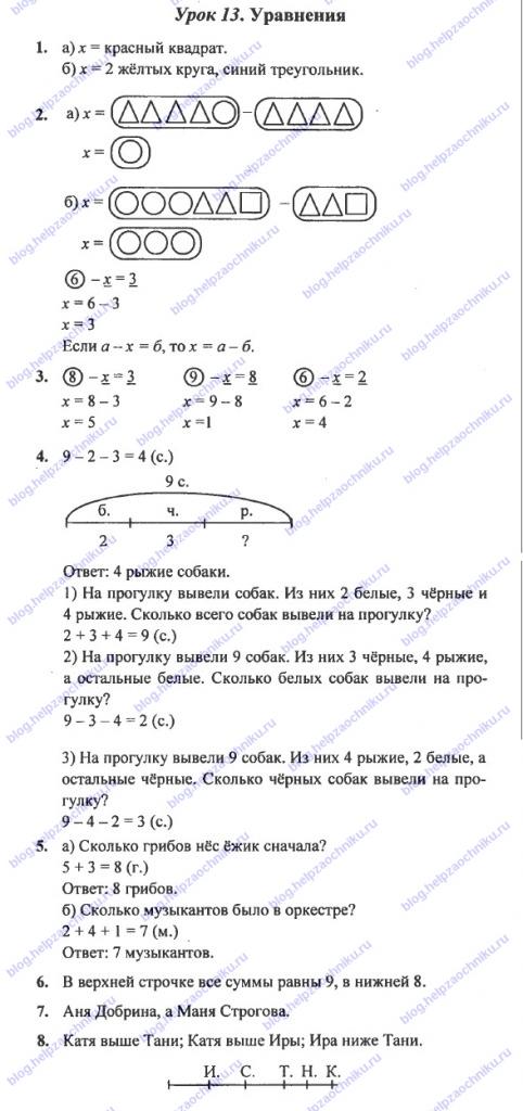 ГДЗ (решебник) математика Л. Г. Петерсон 1 класс 3 часть 13 урок