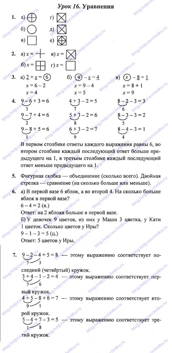 ГДЗ (решебник) математика Л. Г. Петерсон 1 класс 3 часть 16 урок