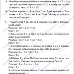 ГДЗ (решебник) математика  Л. Г. Петерсон 1 класс 3 часть 17 урок