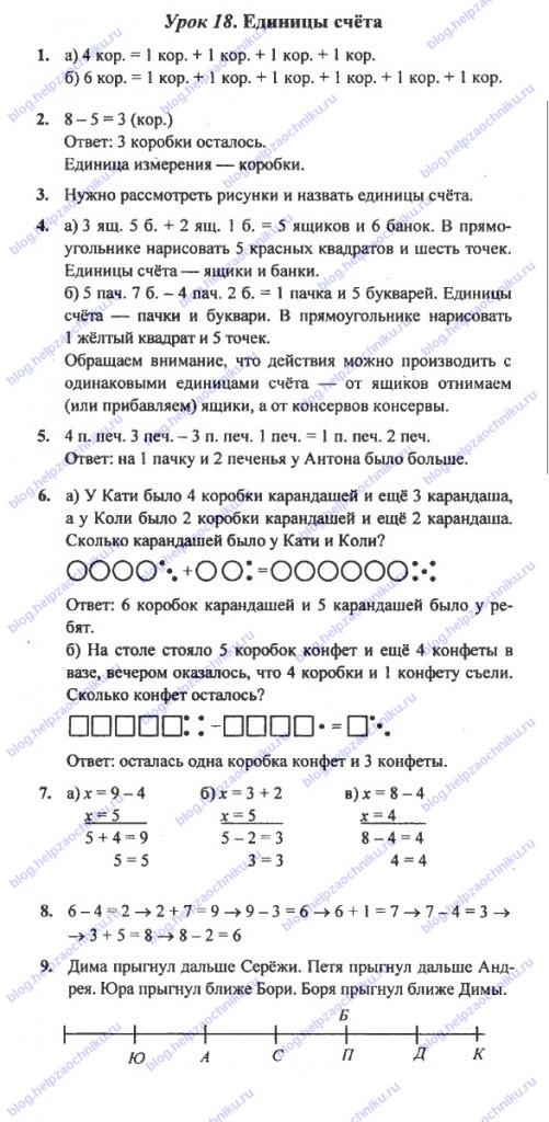 ГДЗ (решебник) математика Л. Г. Петерсон 1 класс 3 часть 18 урок