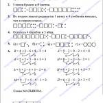 ГДЗ (решебник) математика  Л. Г. Петерсон 1 класс 3 часть 19 урок