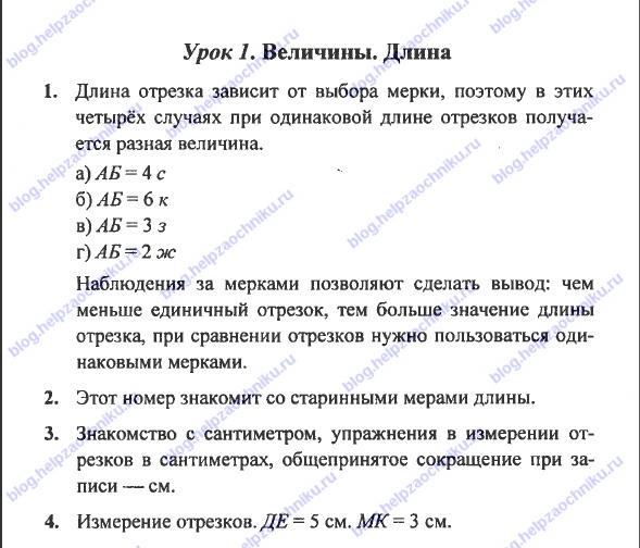ГДЗ (решебник) математика Л. Г. Петерсон 1 класс 3 часть урок 1