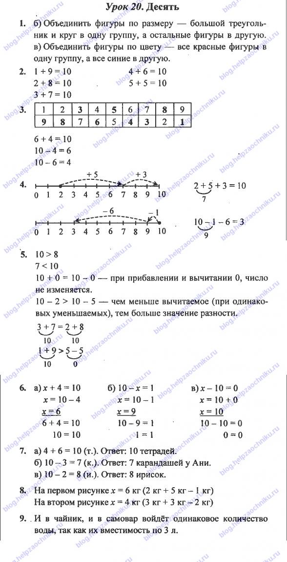 ГДЗ (решебник) математика Л. Г. Петерсон 1 класс 3 часть 20 урок
