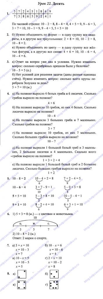ГДЗ (решебник) математика Л. Г. Петерсон 1 класс 3 часть 22 урок