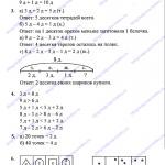 ГДЗ (решебник) математика  Л. Г. Петерсон 1 класс 3 часть 24 урок