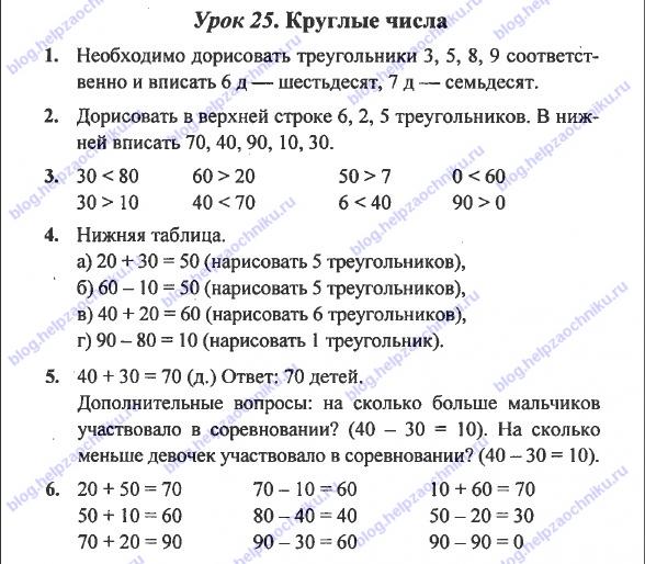 ГДЗ (решебник) математика Л. Г. Петерсон 1 класс 3 часть 25 урок