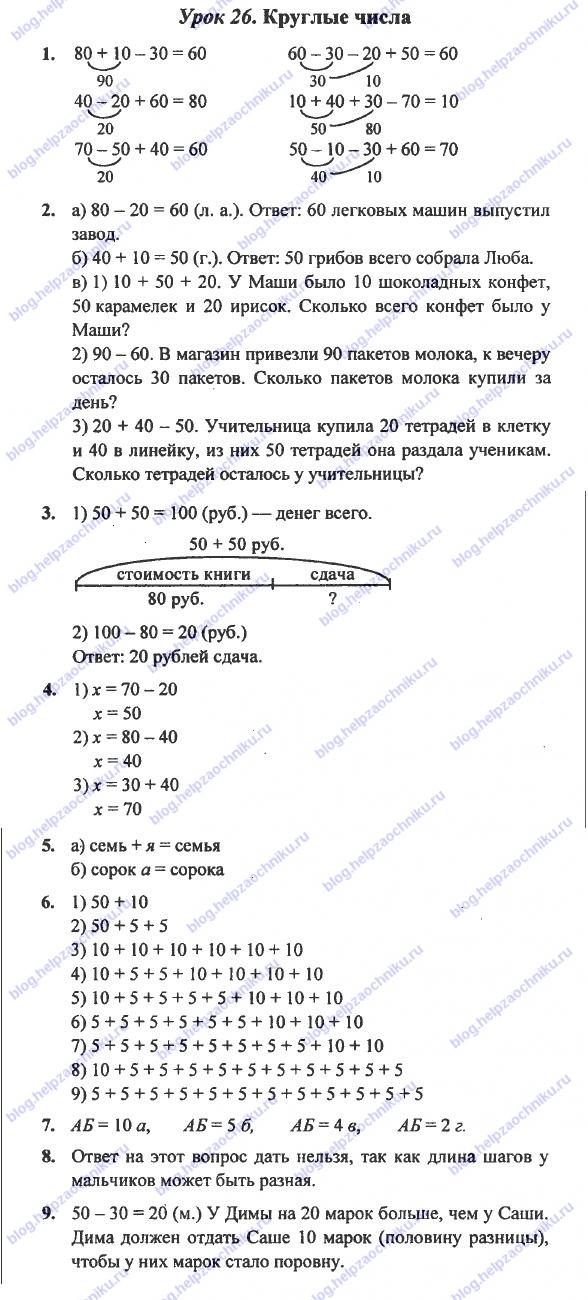 ГДЗ (решебник) математика Л. Г. Петерсон 1 класс 3 часть 26 урок