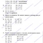 ГДЗ (решебник) математика  Л. Г. Петерсон 1 класс 3 часть 29 урок
