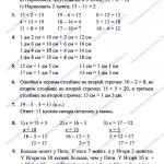 ГДЗ (решебник) математика  Л. Г. Петерсон 1 класс 3 часть 30 урок